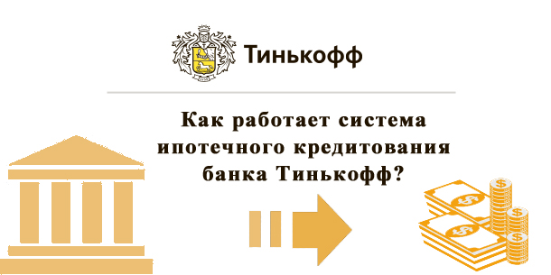 ipotechnyy_kredit_v_tinkoff_banke_1.jpg