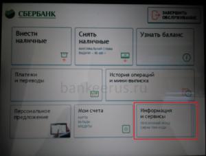 sberbank-client-code-screenshot-1-300x227.png