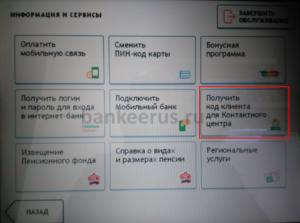 sberbank-client-code-screenshot-2-300x223.png