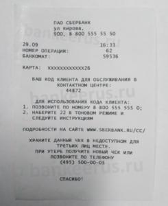 sberbank-client-code-screenshot-4-245x300.png