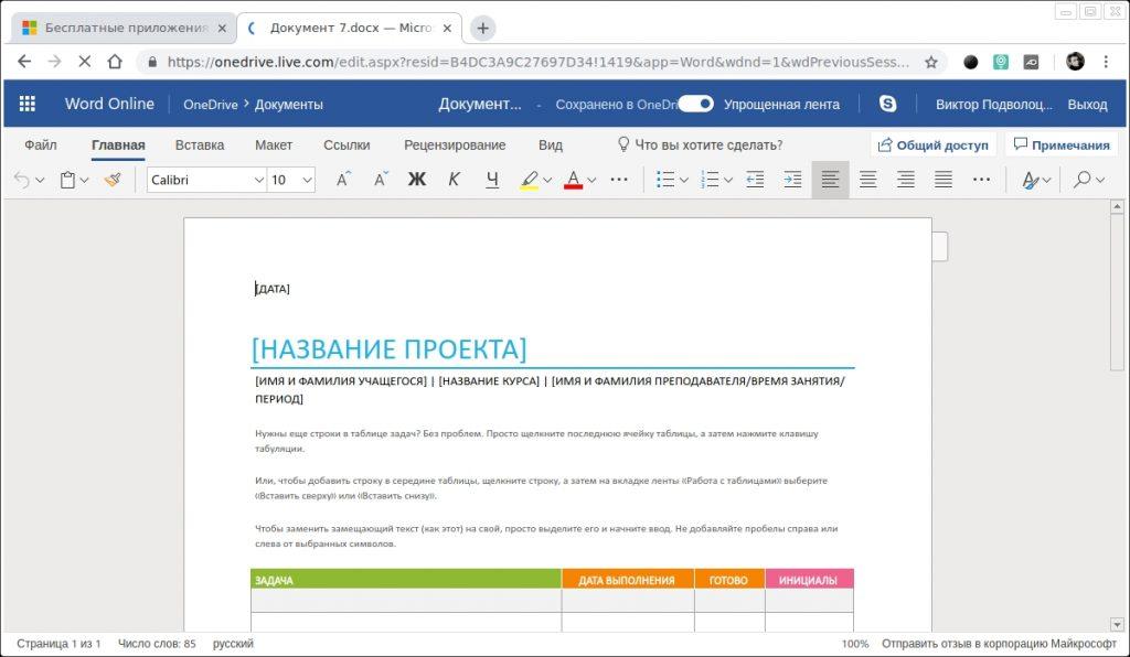 Snimok-ekrana_2018-11-19_16-51-17_1542635568-1024x596.jpg