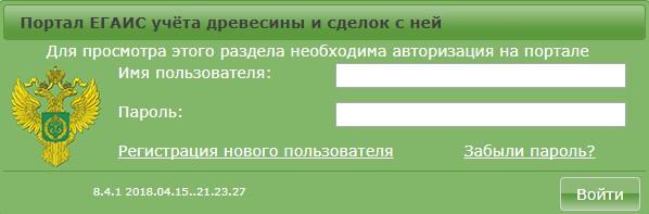 egais-ru-lichnyj-kabinet-1.jpg