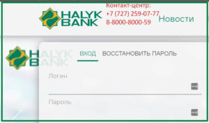 halyk-bank-1-300x176.jpg
