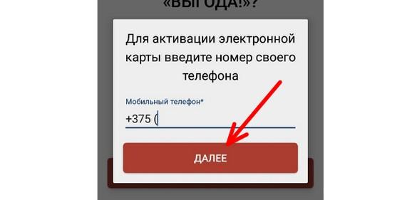 telefon-dlya-aktivatsii-virtualnoj-karty.jpg
