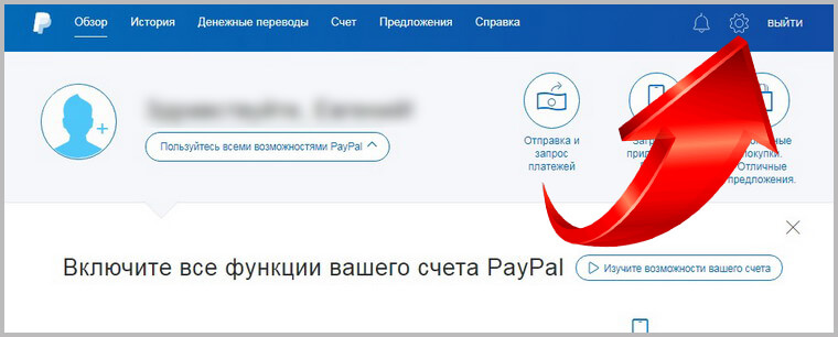 email-paypal-4.jpg