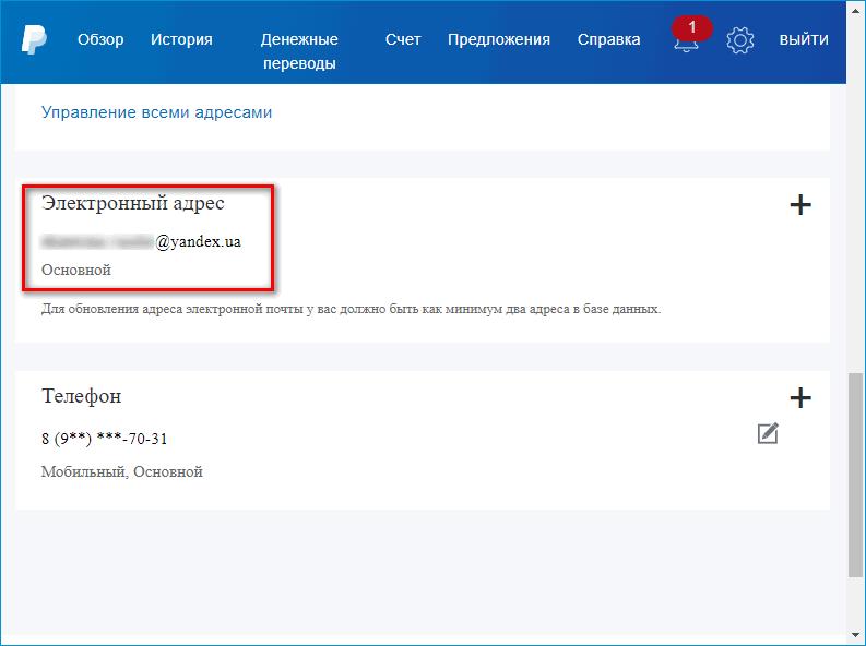 Uznat-elektronnyj-adres-PayPal.png