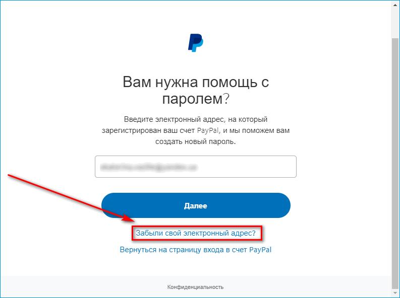 Zabyli-elektronnyj-adres-PayPal.png