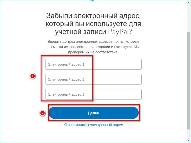 Spisok-vozmozhnyh-adresov-PayPal.png