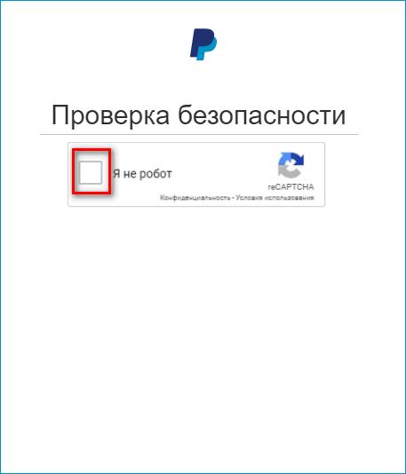 Proverka-bezopanosti-PayPal.png