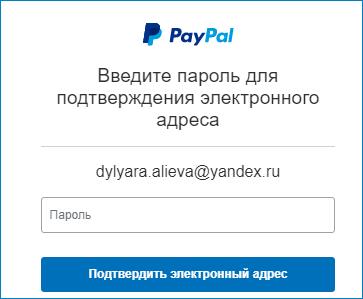 podtverzhdenie-elektronnoy-pochty-v-paypal.png