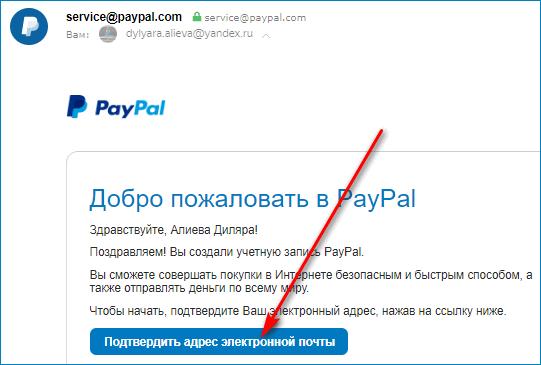 podtverzhdenie-akkaunta-v-paypal.png