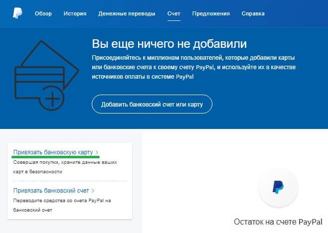 paypal-registraciya12.jpg