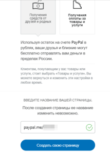Schet-PayPal-5-214x300.png