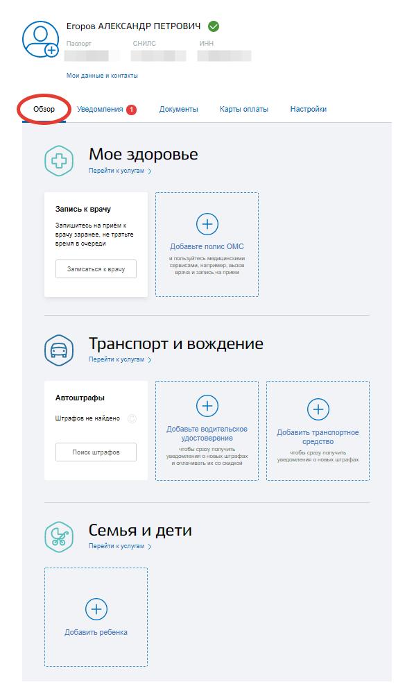 Obzornaya-vkladka-soderzhit-v-sebe-neskolko-tematicheskih-blokov.png