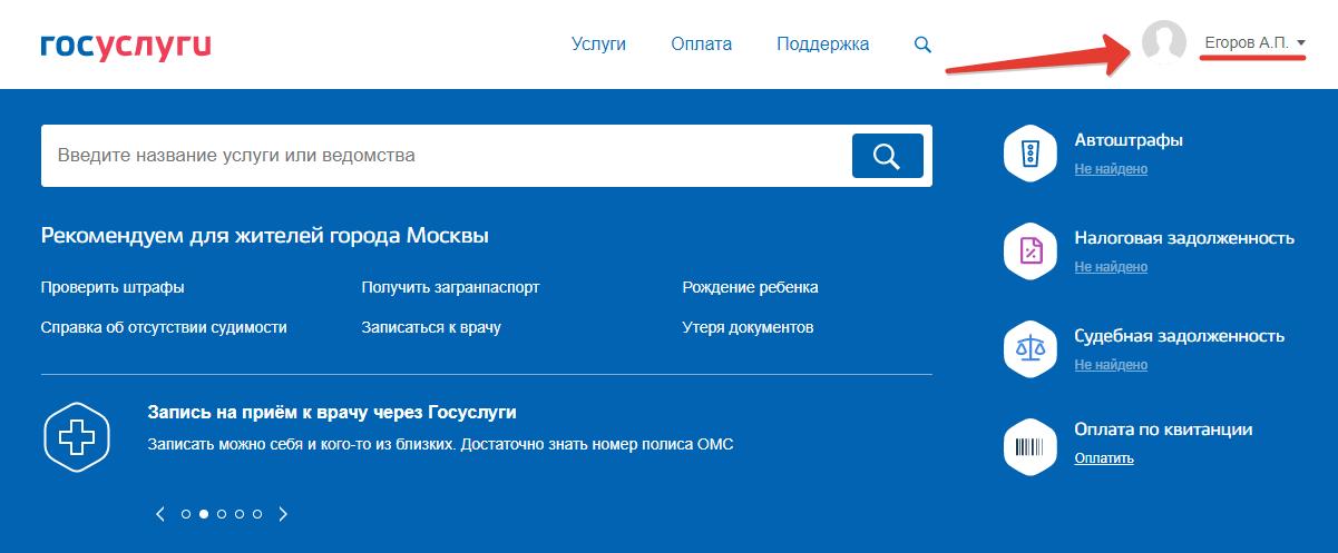 Dlya-perehoda-v-lichnyj-kabinet-fizicheskogo-litsa-nazhmite-na-svoyu-familiyu-v-verhnem-pravom-uglu.png