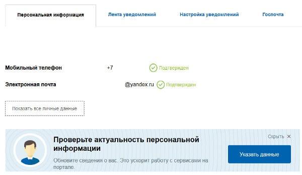 Personalnaya-informatsiya.jpg