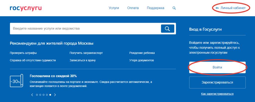 Vhod-v-lichnyj-kabinet-1024x413.png