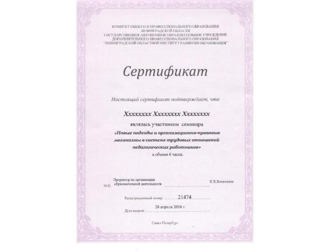 loiro_sertifikat.jpg