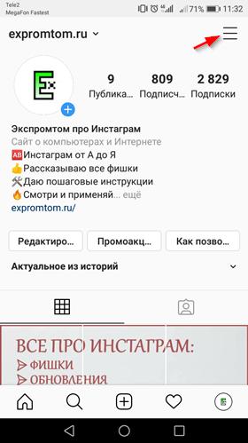 kak-vyjti-iz-instagram-3.png