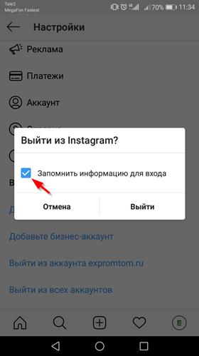 kak-vyjti-iz-instagram-7.png