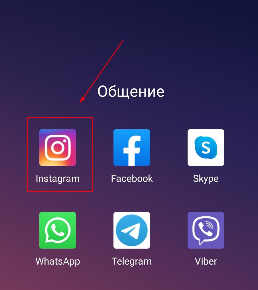 zapustit-prilozhenie-instagram.png