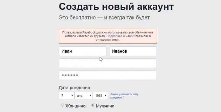 nepravilnoe-imya-pri-registracii-v-feysbuk.jpg