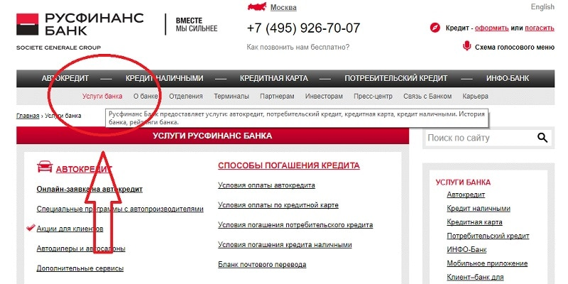 rekvizity-dlya-pogasheniya-kredita-Rusfinans-banka1.jpg