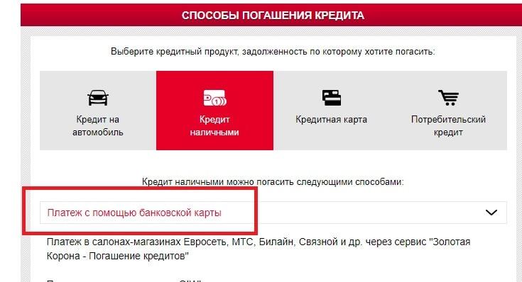 rekvizity-dlya-pogasheniya-kredita-Rusfinans-banka2.jpg