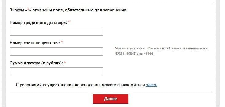 rekvizity-dlya-pogasheniya-kredita-Rusfinans-banka3.jpg