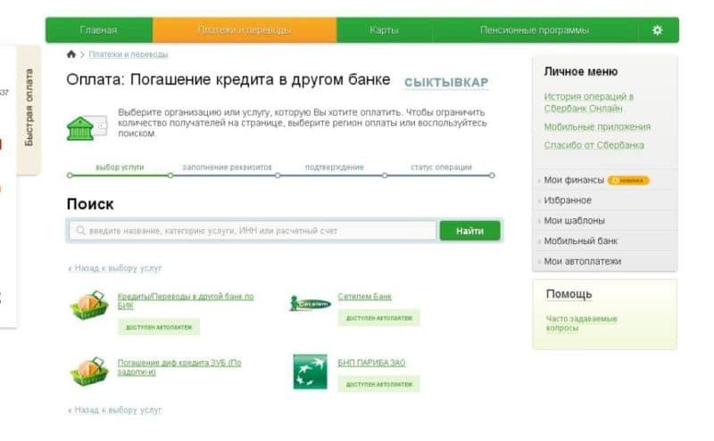rekvizity-dlya-pogasheniya-kredita-Rusfinans-banka4-e1508085040539.jpg
