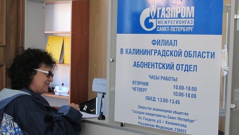 1518450234_pokazaniya-gazovogo-schetchika-cherez-abonentskiy-otdel.jpg