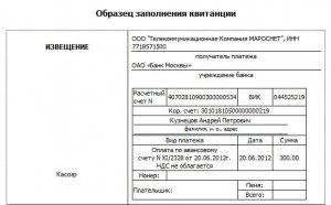 1518456561_primer-zapolneniya-kvitancii.jpg
