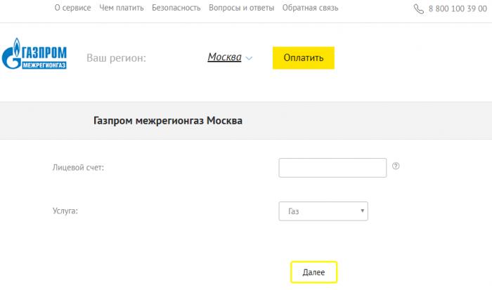 1518451525_peredacha-pokazaniy-za-gaz-cherez-internet.png