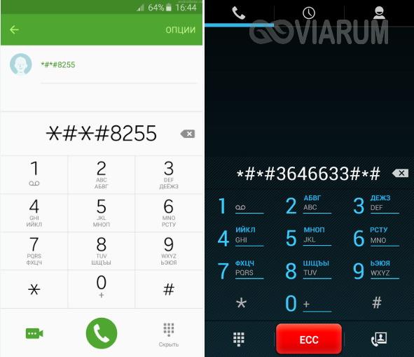 inzhenernoe-menu-android-3.jpg