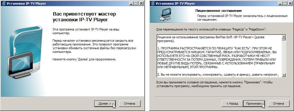 Nastroyka-TV-s-ispolzovaniem-IPTV-pleera.jpg