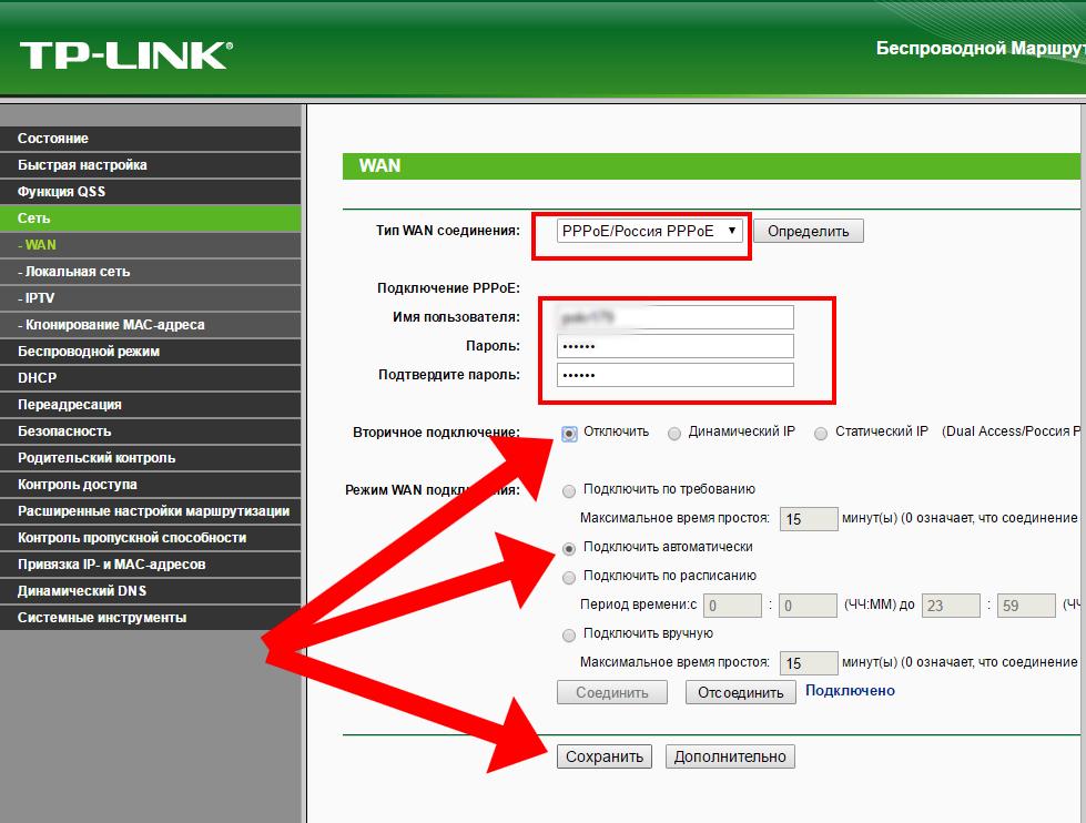 Nastroyka-konfiguratsii-routera.png