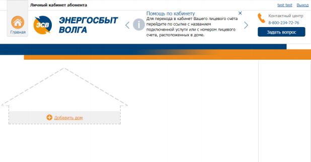 lichnyj-kabinet-energosbyt-volga%20%284%29.png