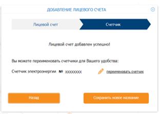 lichnyj-kabinet-energosbyt-volga%20%285%29.png