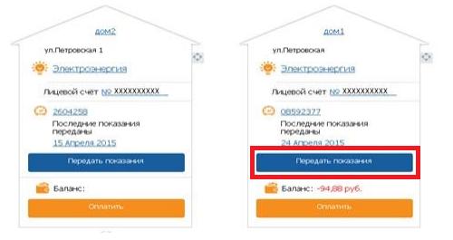 lichnyj-kabinet-energosbyt-volga%20%286%29.png