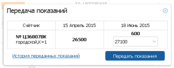 lichnyj-kabinet-energosbyt-volga%20%287%29.png