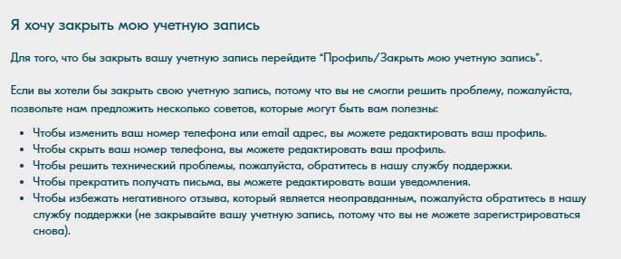 Zakryt-uchetnuyu-zapis-BlaBlaKar.jpg