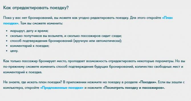pp_image_59811_23da4aat4tkak-otredaktirovat-poezdku.jpg