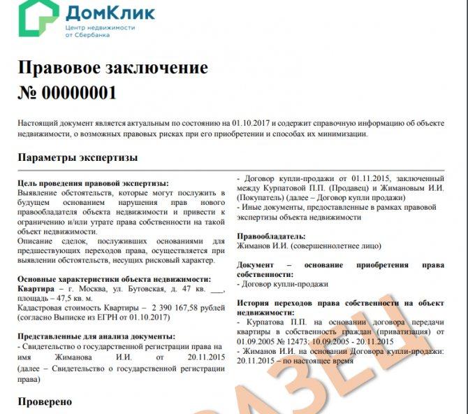 obrazec-ekspertnogo-zaklyucheniya.jpg