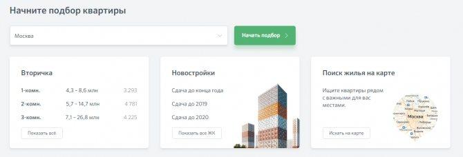 podbor-zhilya-na-sajte.jpg