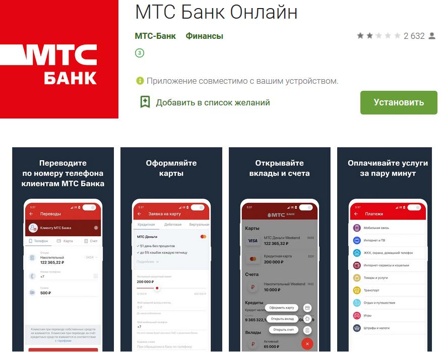 mts-prilozhenie-dlya-android.jpg