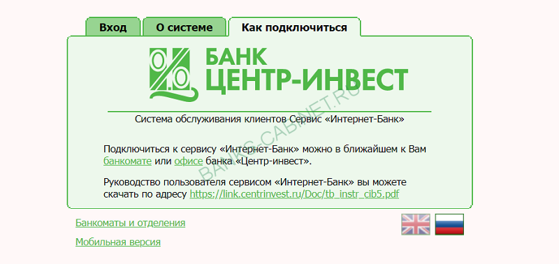 Registratciya-lichnogo-kabineta-v-banke-Centr-Invest.png