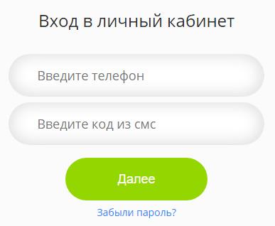 Vosstanovlenie-parolya-ot-lichnogo-kabineta-2.jpg