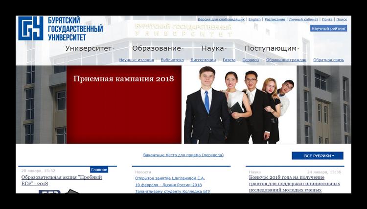 bgu-ofitsialnyj-sajt-.png