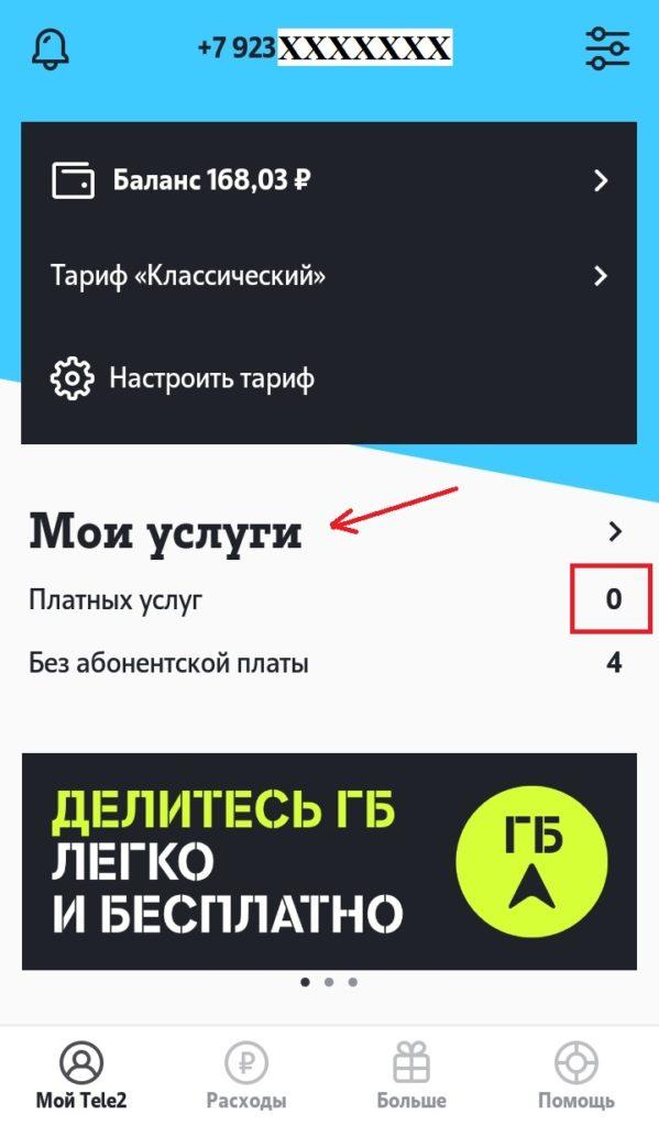 Screenshot_20190306-142232_-Tele2-599x1024.jpg