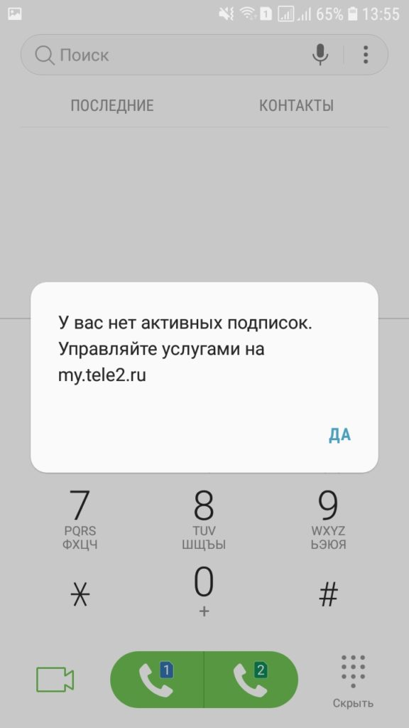 Screenshot_20190306-135558_Contacts-576x1024.jpg